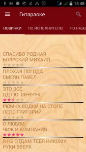 Screenshot приложения Гитараоке