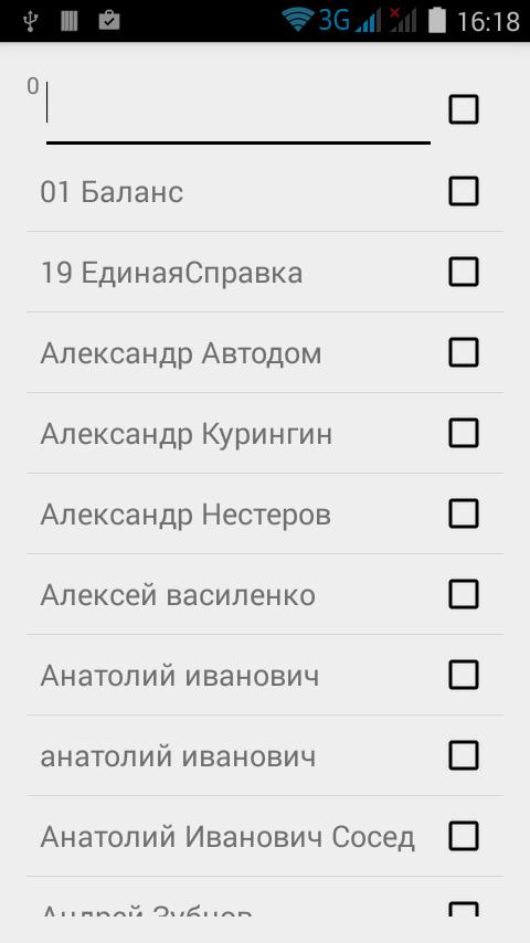 Screenshot приложения Телефонный диспетчер