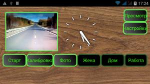 Screenshot приложения Свидетель-видеорегистратор