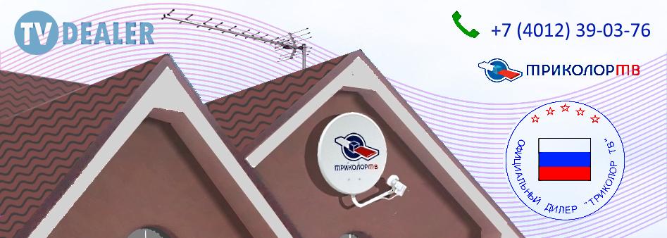 Магазин «Триколор ТВ» и ПДУ в Калининграде