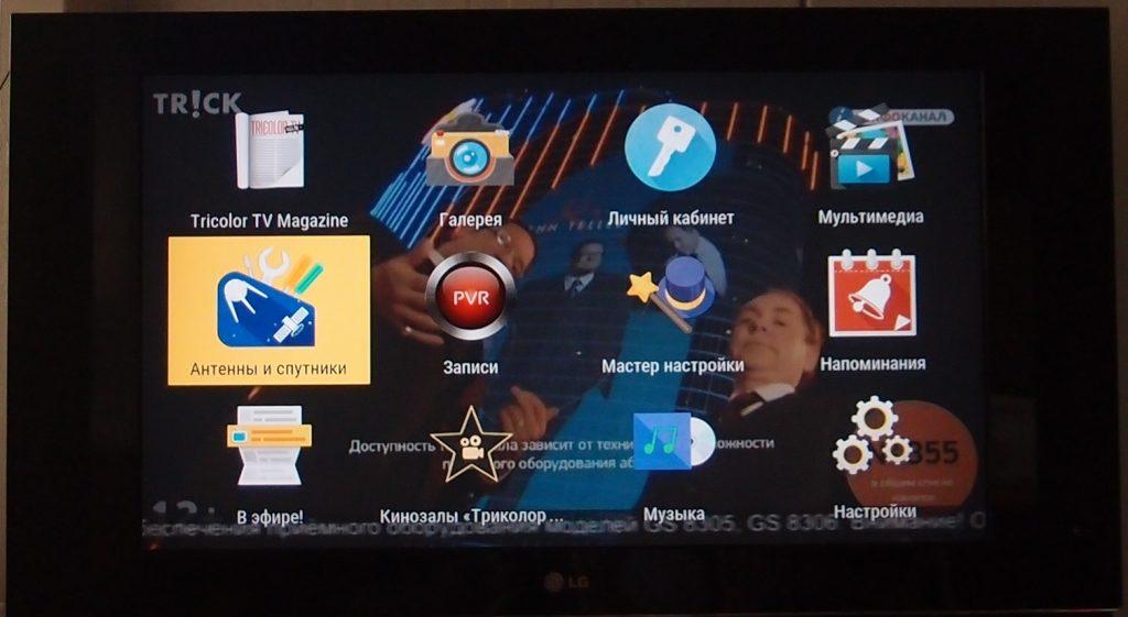 Приложение Антенны и спутники