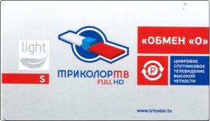 """Карта активации """"Единый Мульти Лайт"""""""